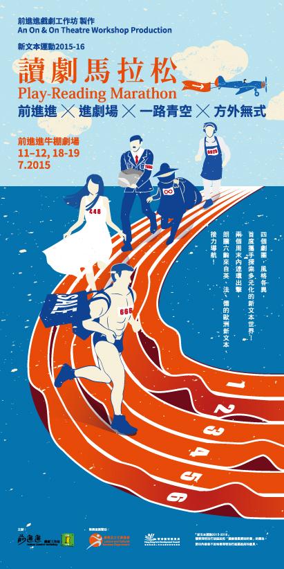 11-19/7/2015 - 前進進牛棚劇場