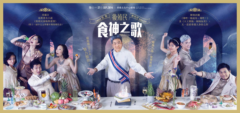 19-21/9/2014 - 香港文化中心劇場