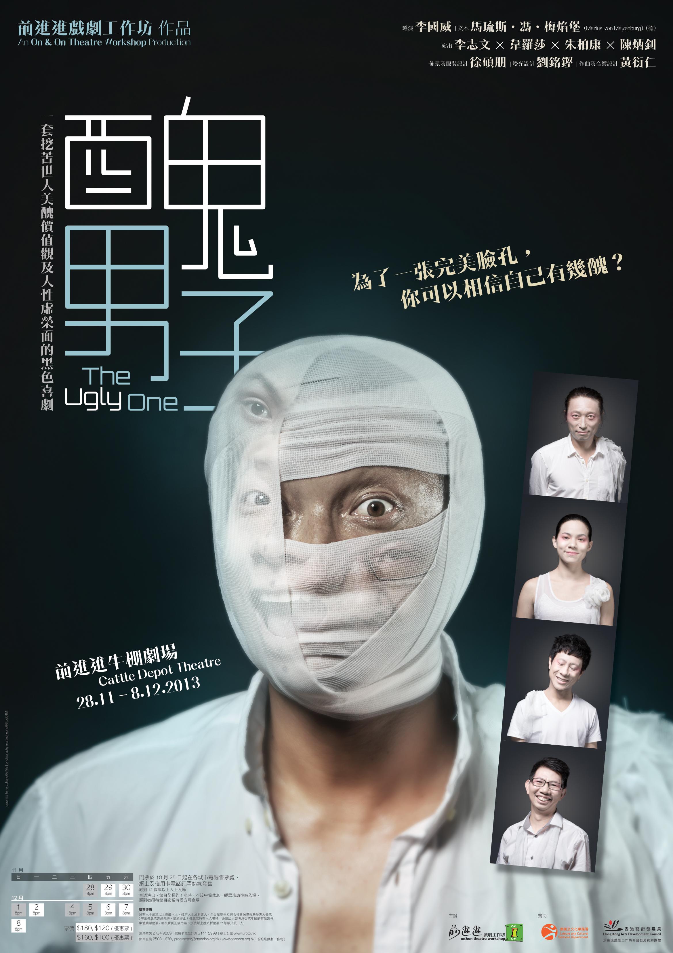 28/11-8/12/2013 - 前進進牛棚劇場