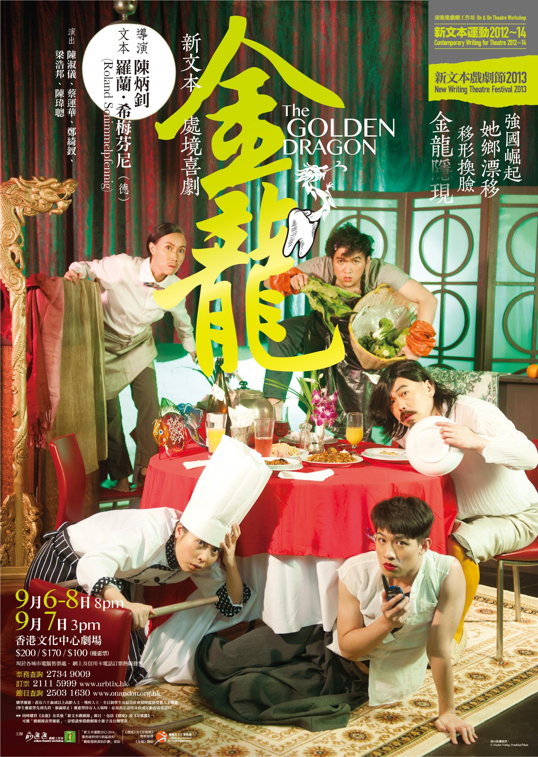 6-8/9/2013 - 香港文化中心劇場