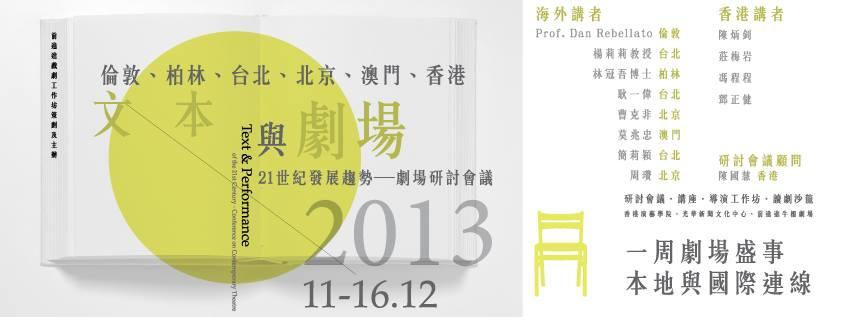 11-16/12/2013 - 香港演藝學院、光華新聞文化中心、前進進牛棚劇場