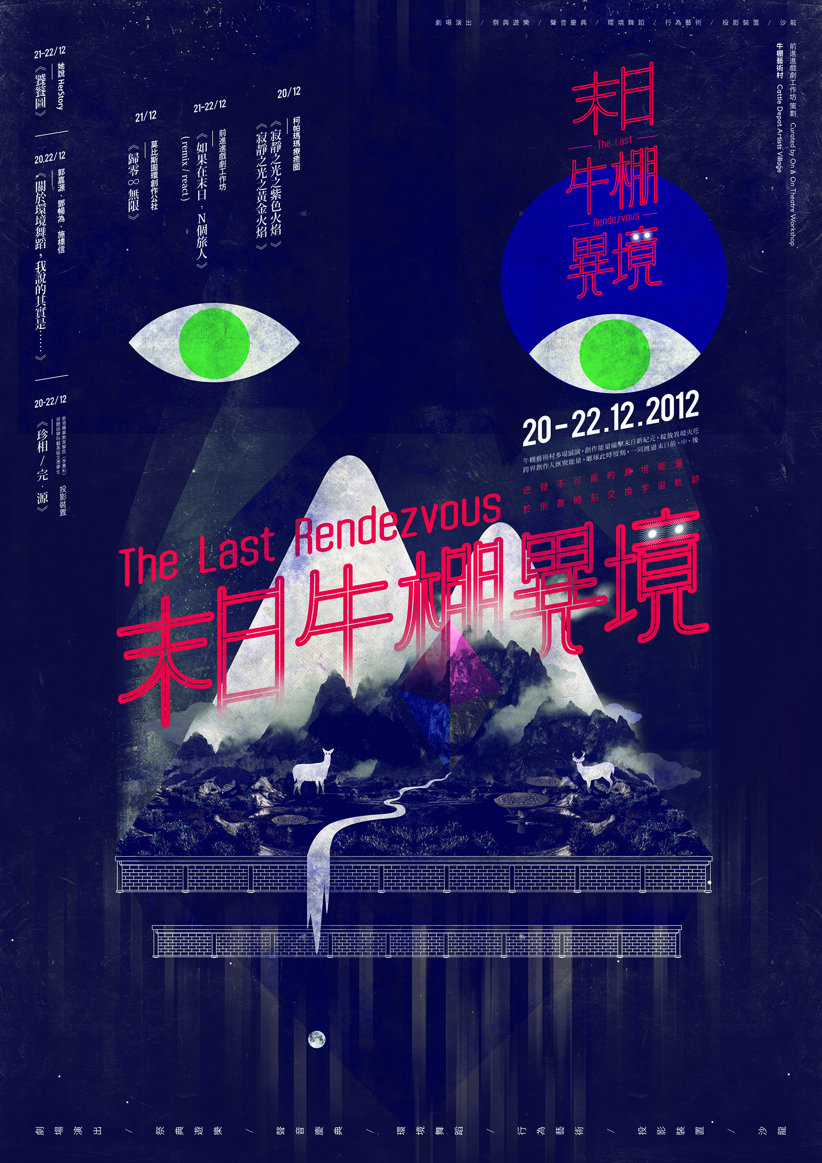 20-22/12/2012 - 牛棚藝術村