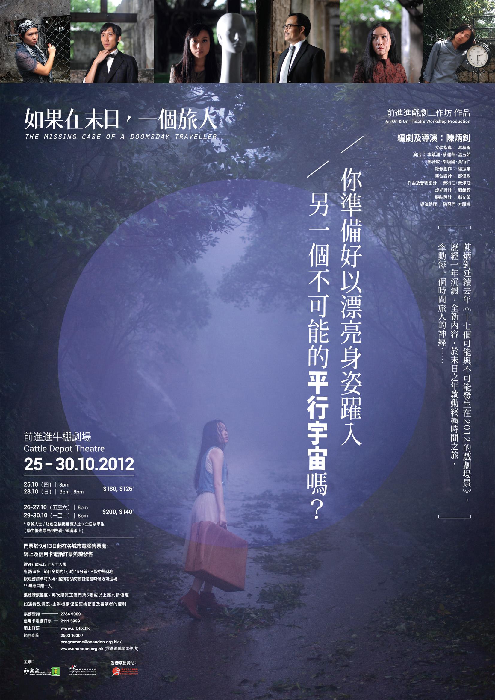 25-30/10/2012 - 前進進牛棚劇場