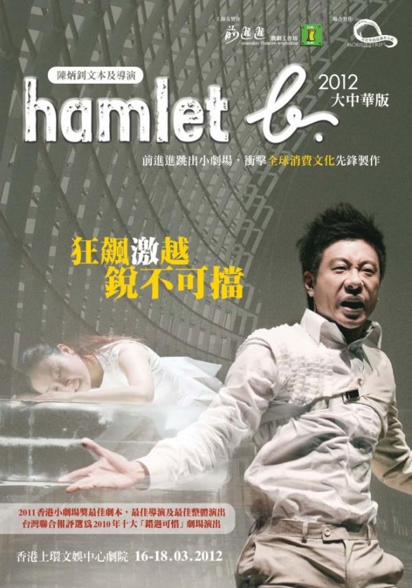 16-18/3/2012 - 香港上環文娛中心劇院