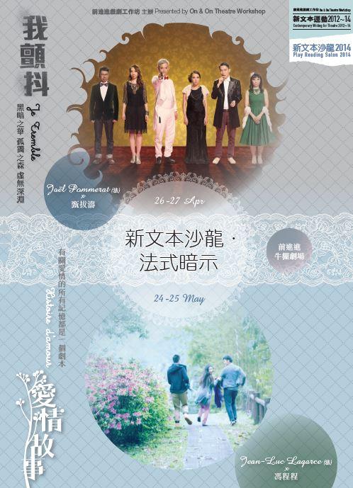新文本讀劇沙龍《我顫抖》/《愛情故事》 (2014)