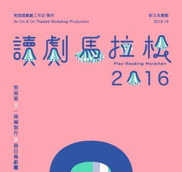 讀劇馬拉松2016 (2016)