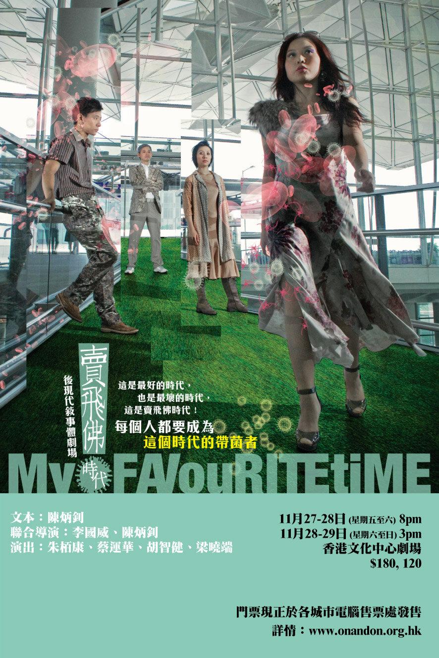25-27/4/2009 - 香港文化中心劇場