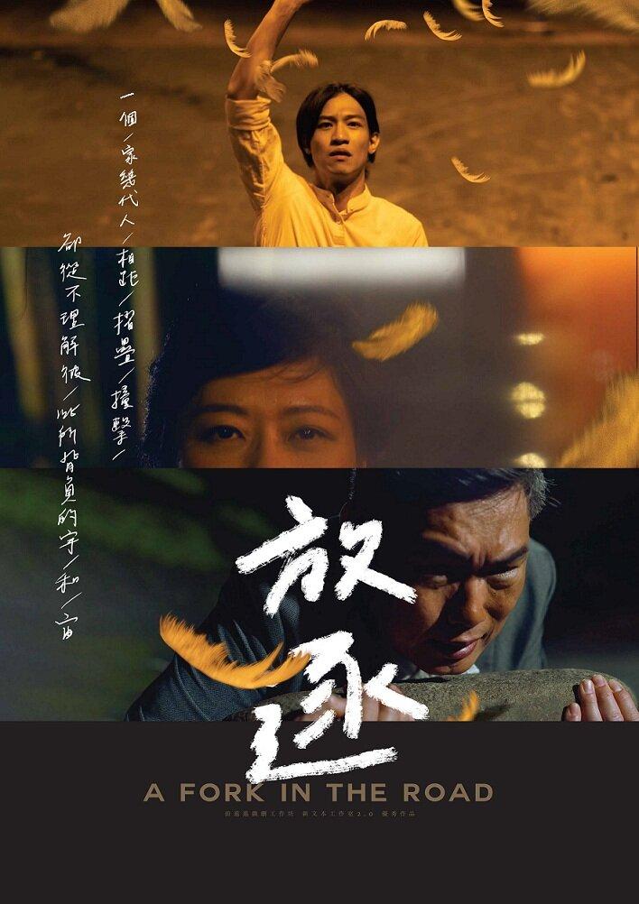 Copy of 《放逐》(2019)