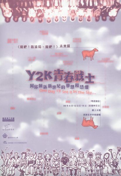 12-15/08/1999 - 香港文化中心劇場