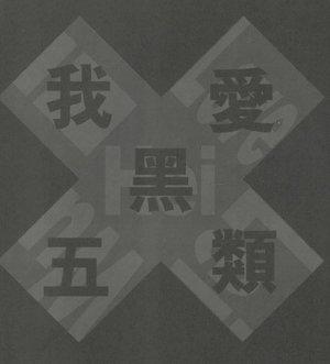 3-09/1999-20/02/2000 - 上環文娛中心