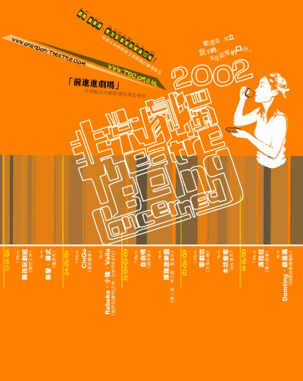 17/8-15/9/2002 - 前進進牛棚劇場