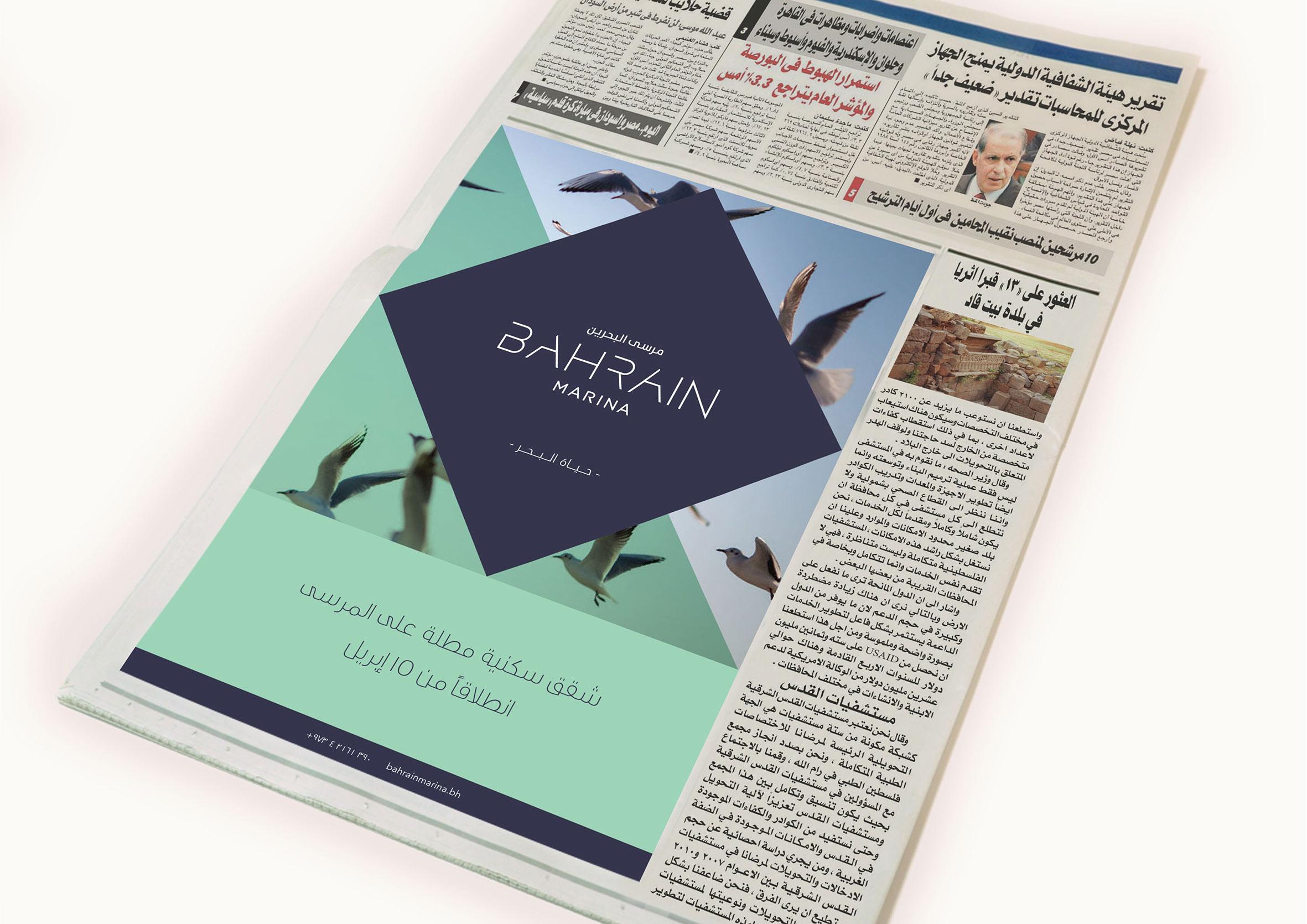 Bahrain-marina-identite-branding-publicite-newspaper.jpg