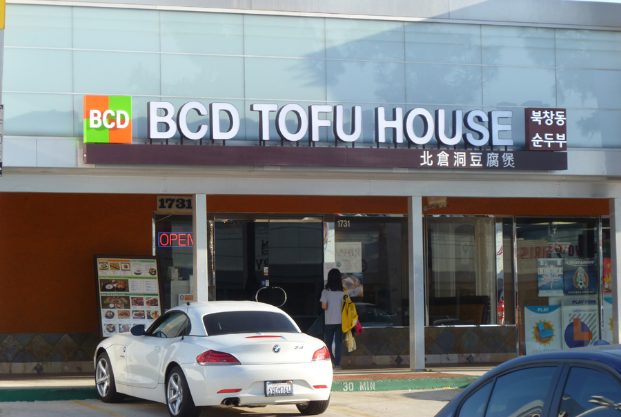 Rowland Heights - Fullerton + Colima (Since 2001)Address: 1731 Fullerton Rd, Rowland Heights, CA 91748Hours: 11:00 AM – 2:00 AMPhone: 626-964-7073 Alcohol: No
