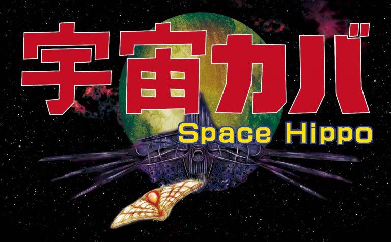 spacehippo-poster-b3-fix-2-4369x6153-19-1-e1529684733897-768x476 (1).jpg