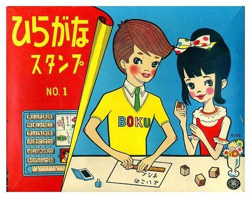 Rune Naito é um dos grandes responsáveis pela popularização do termo kawaii. E também por aspectos que tradicionalmente ligamos a essa estética, como as proporções parecidas com a de uma criancinha: repara, mesmo com a franja, que a testa dos desenhos é enorme. Os ombros são menorzinhos, o olho é gigante. Ele hoje é celebrado por grandes nomes da indústria do kawaii como o dono da  6% Dokidoki Sebastian Matsuda . Fonte da imagem: o  site Kawaii Kakkoi Sugoi