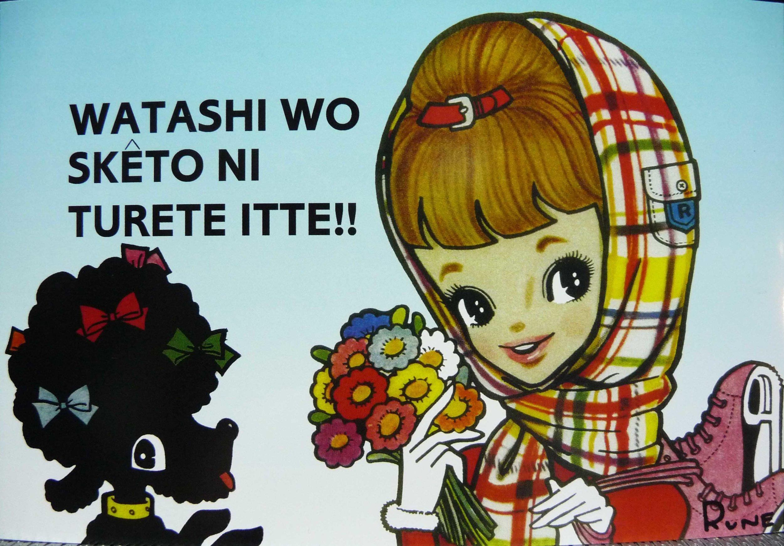 Nos meus parcos conhecimentos de japonês