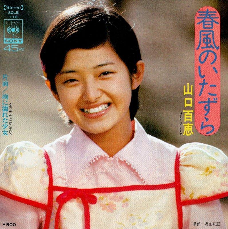 Momoe Yamaguchi - Que gracinha! Yamaguchi foi famosa por quase toda a década de 1970