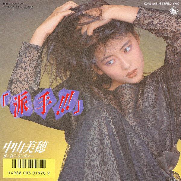 Miho Nakayama - Fez mais sucesso entre os anos 1980 e 1990, acho os looks babadeiros