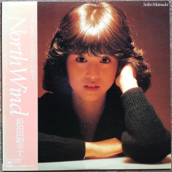 Seiko Matsuda - Minha preferida por motivos de OLHA ESSE CABELOOO