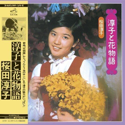 Junko Sakurada - A amiga & rival de Momoe Yamaguchi tem controvérsia forte em sua história: acabou casando na Igreja da Unificação do coreano Sun Myung Moon em 1992 e a partir daí sua carreira minguou