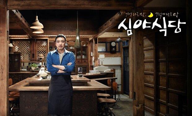 A versão coreana, chamada  Late Night Restaurant , com Kim Seung-woo