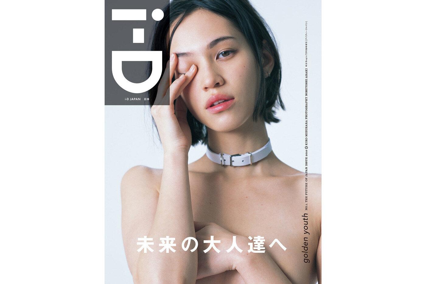 kiko-iD.jpg
