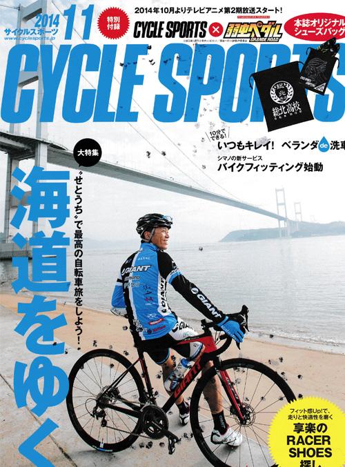Cycle Sports Japan, November 2014