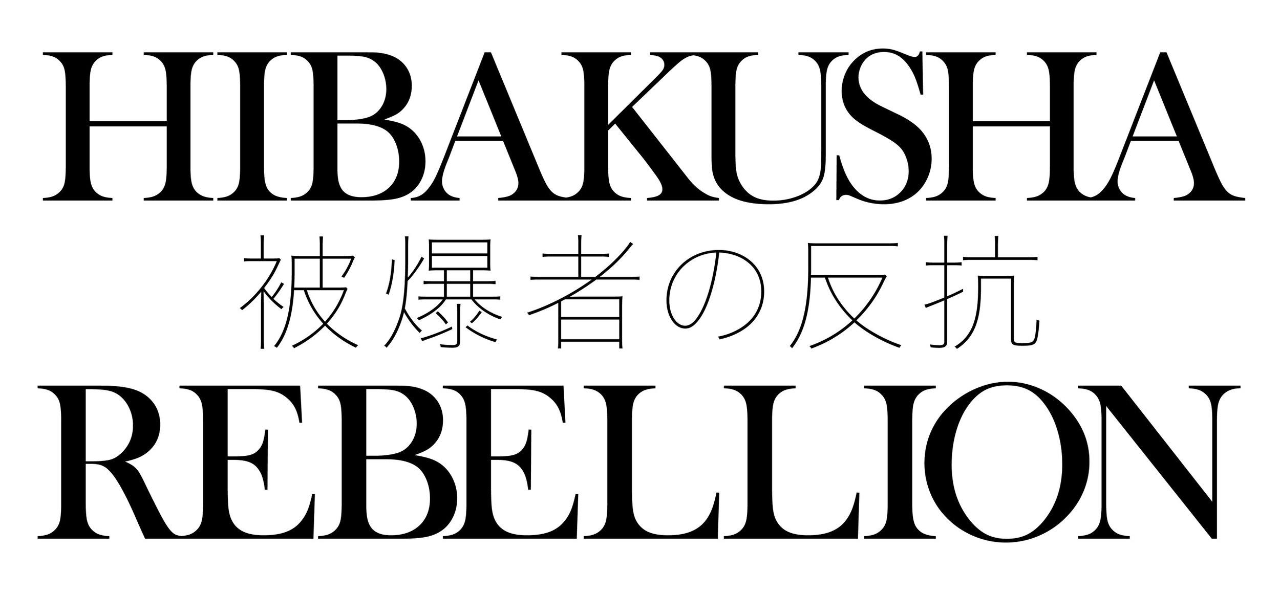 Hibakusha-Rebellion-logo-v2.jpg