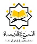 Al-Thahabiya Quran School