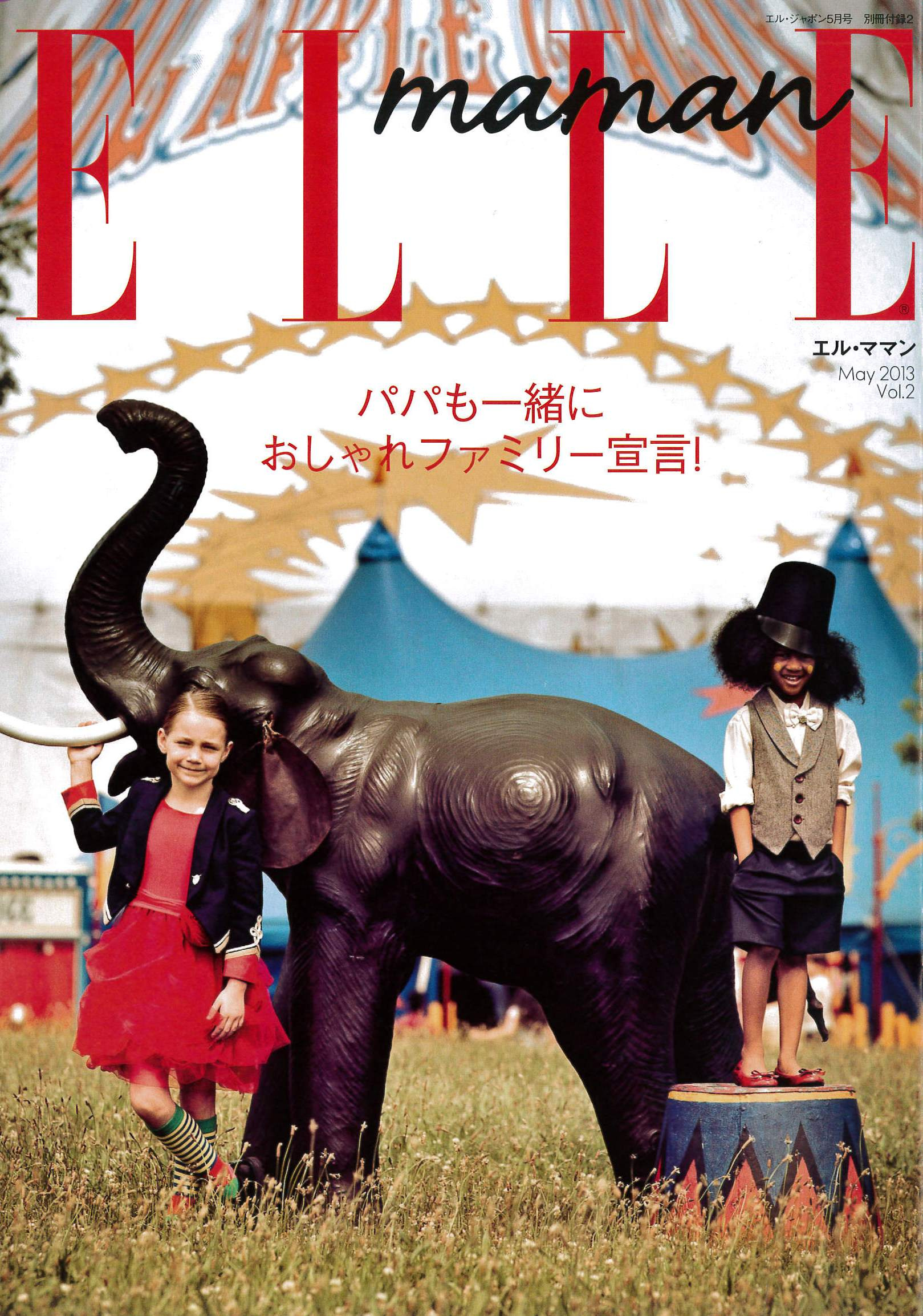 ELLE maman cover.jpg