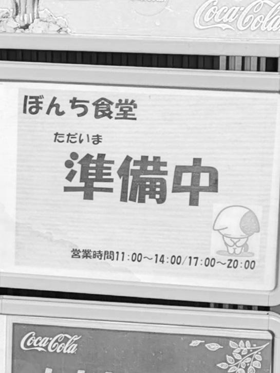 bonchioyasumi.jpg