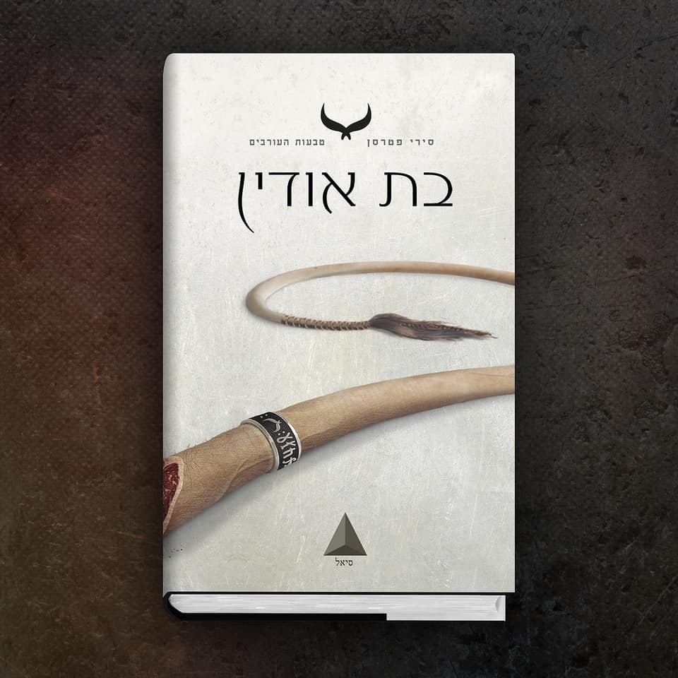 Odin's Child, Hebrew edition