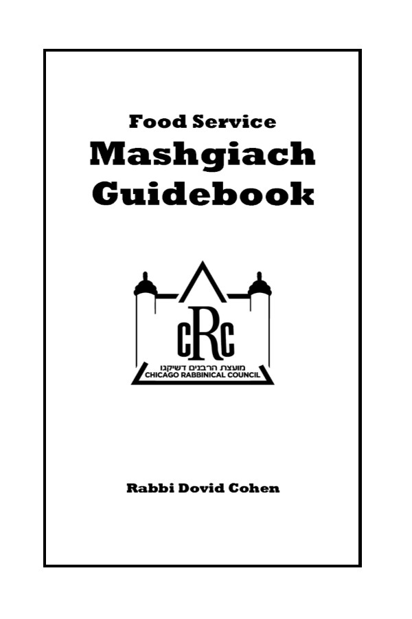 Food Service Mashgiach Guidebook Cover (Nov 2017).jpg