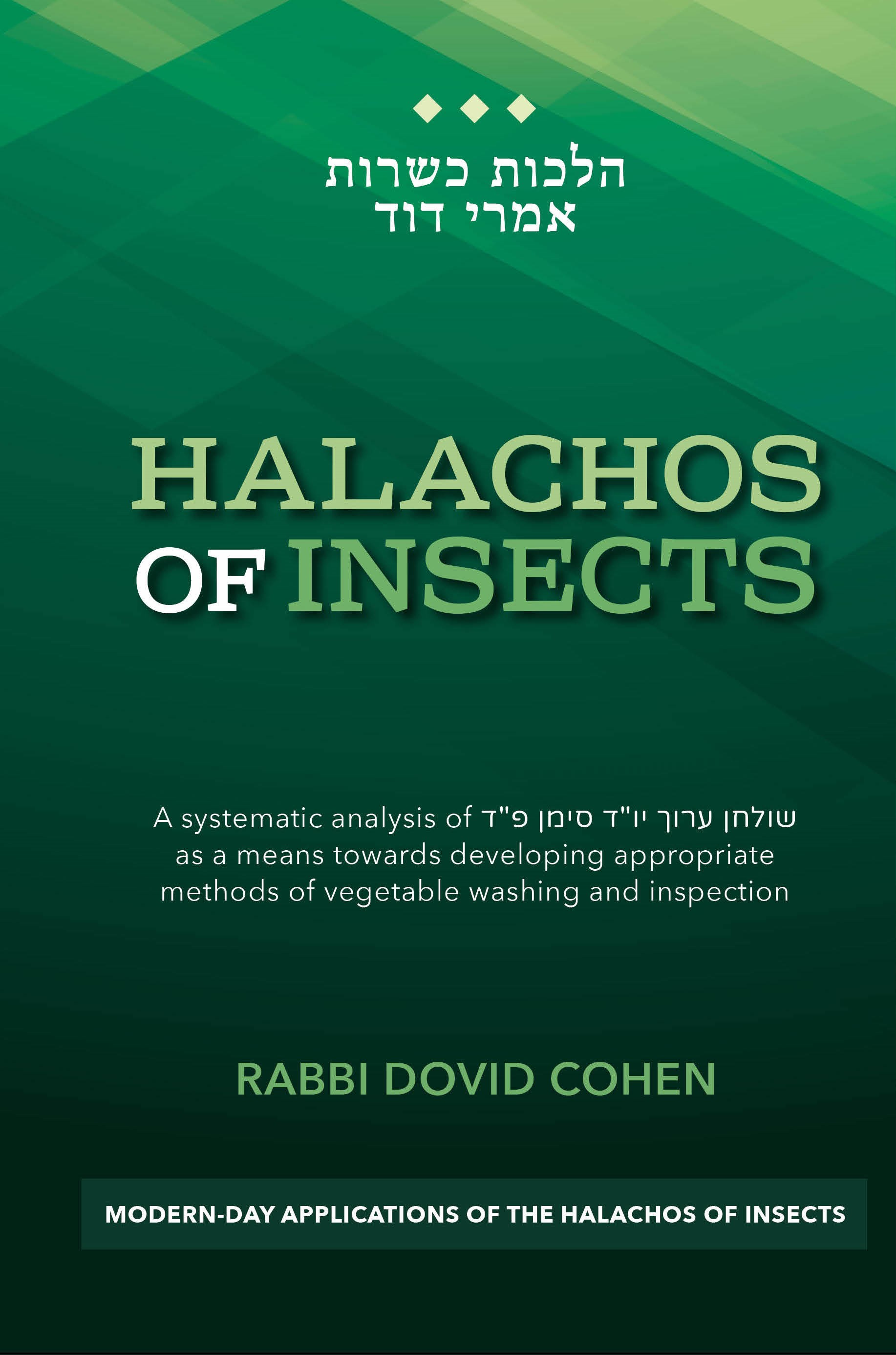 Halachos of Insects.jpg