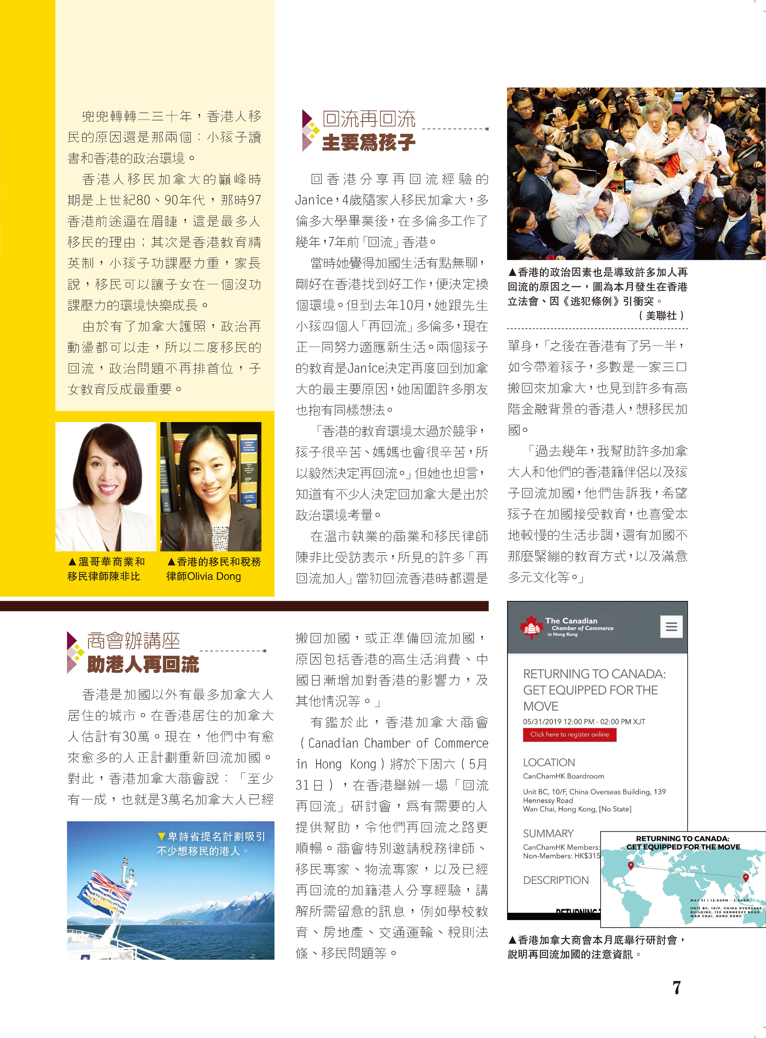 SingTao News Article - Immigrants from Hong Kong_Page_2.jpg