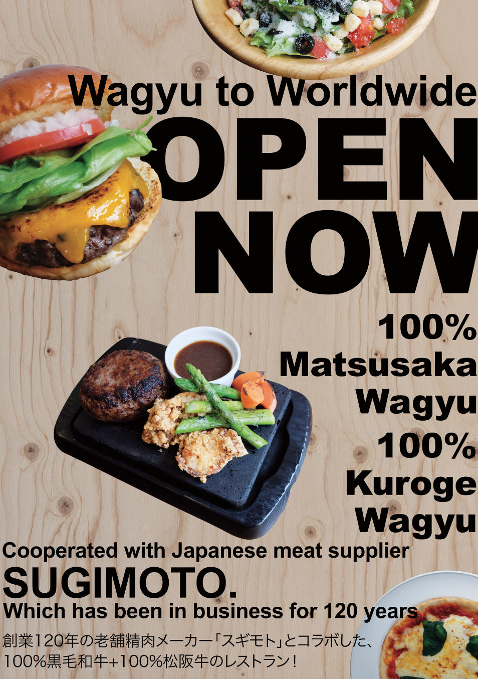 Wagyu to Worldwide new open poster