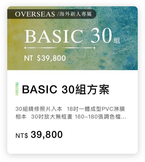海外新人婚紗包套 BASIC 30組