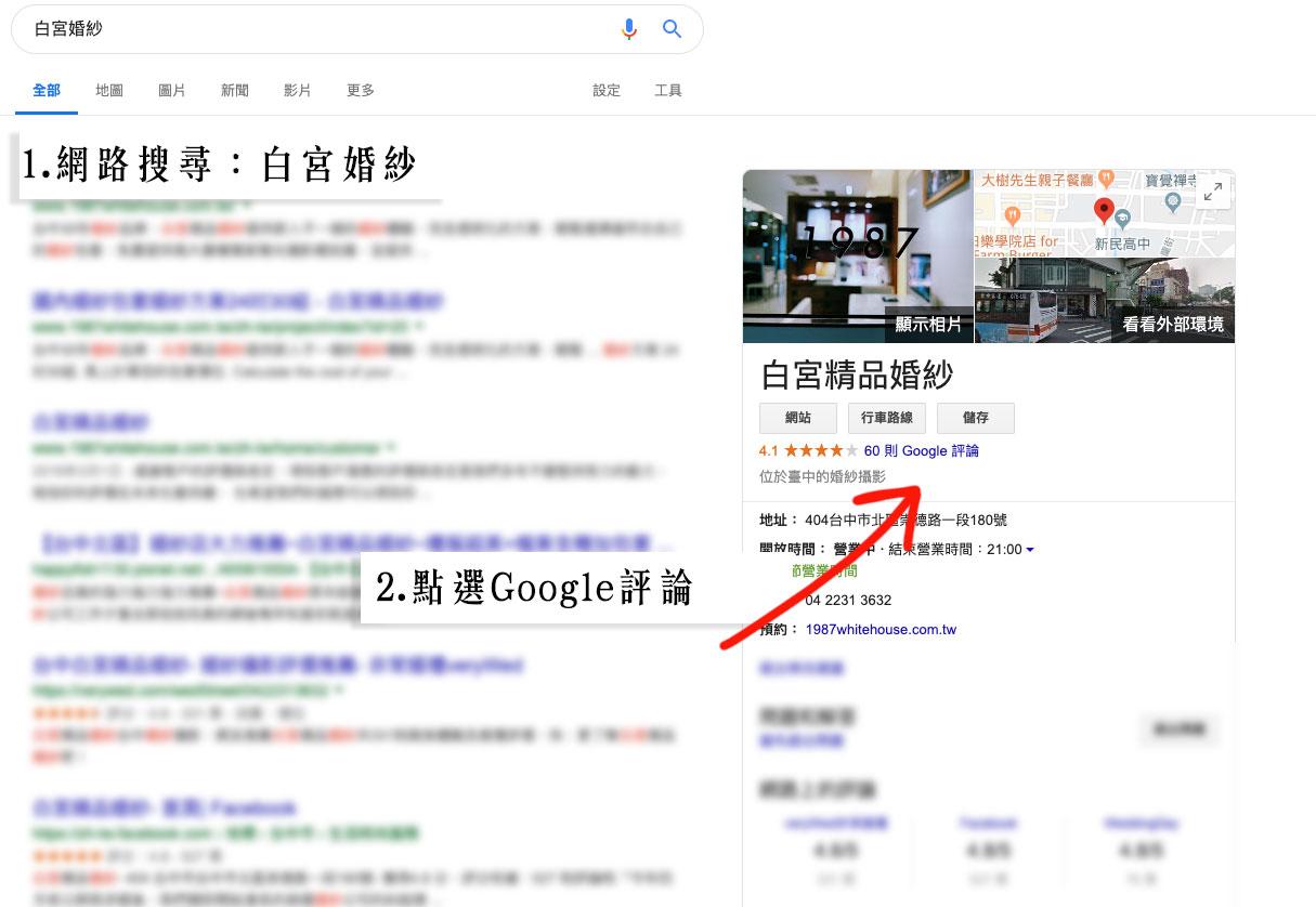 google 1-2.jpg