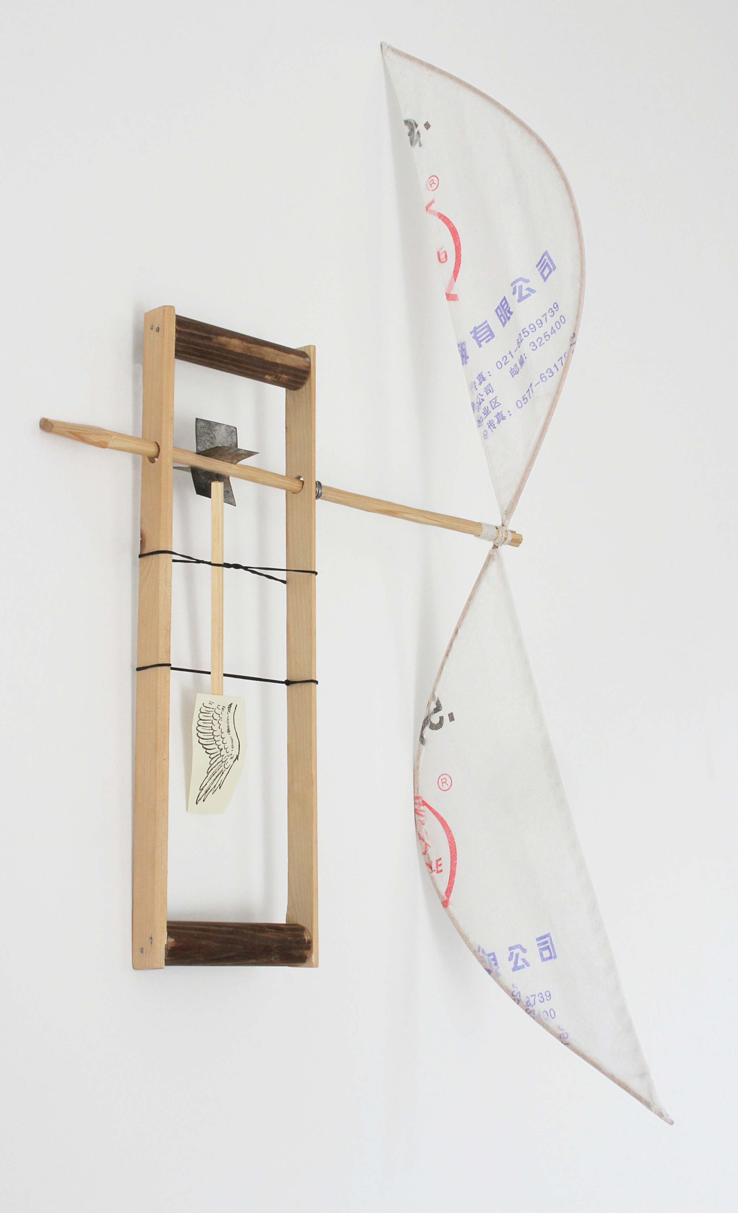 - Pinjekan 1, Supported using public funding by Arts Council England, Wood, cotton, steel & Japanese Shoji paperPowered by the momentum of the viewer walking110cm x 39.5cm x 13cm2015 - ongoing