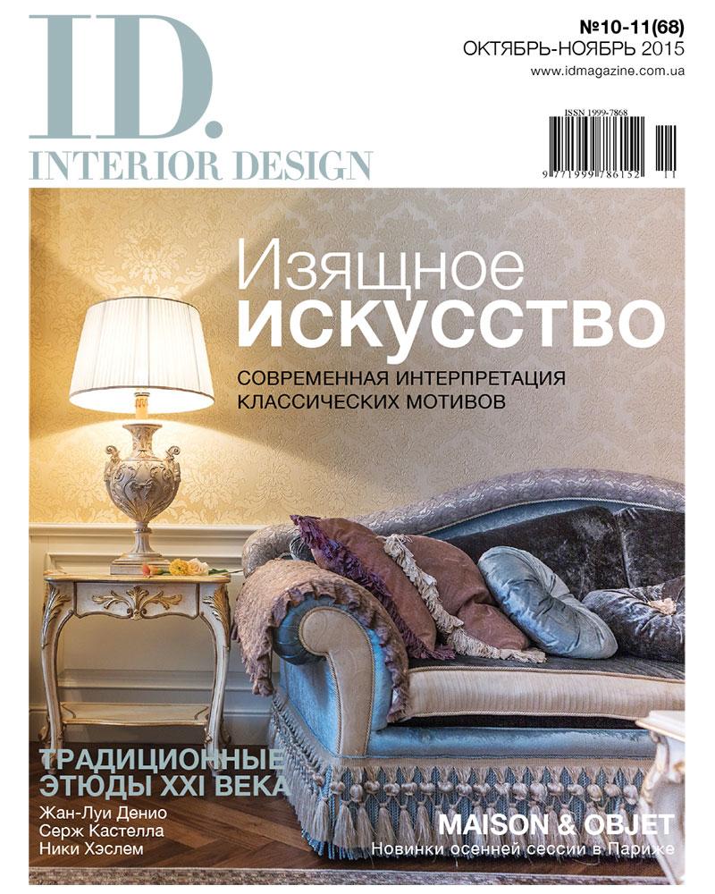 id-interior-design.jpg