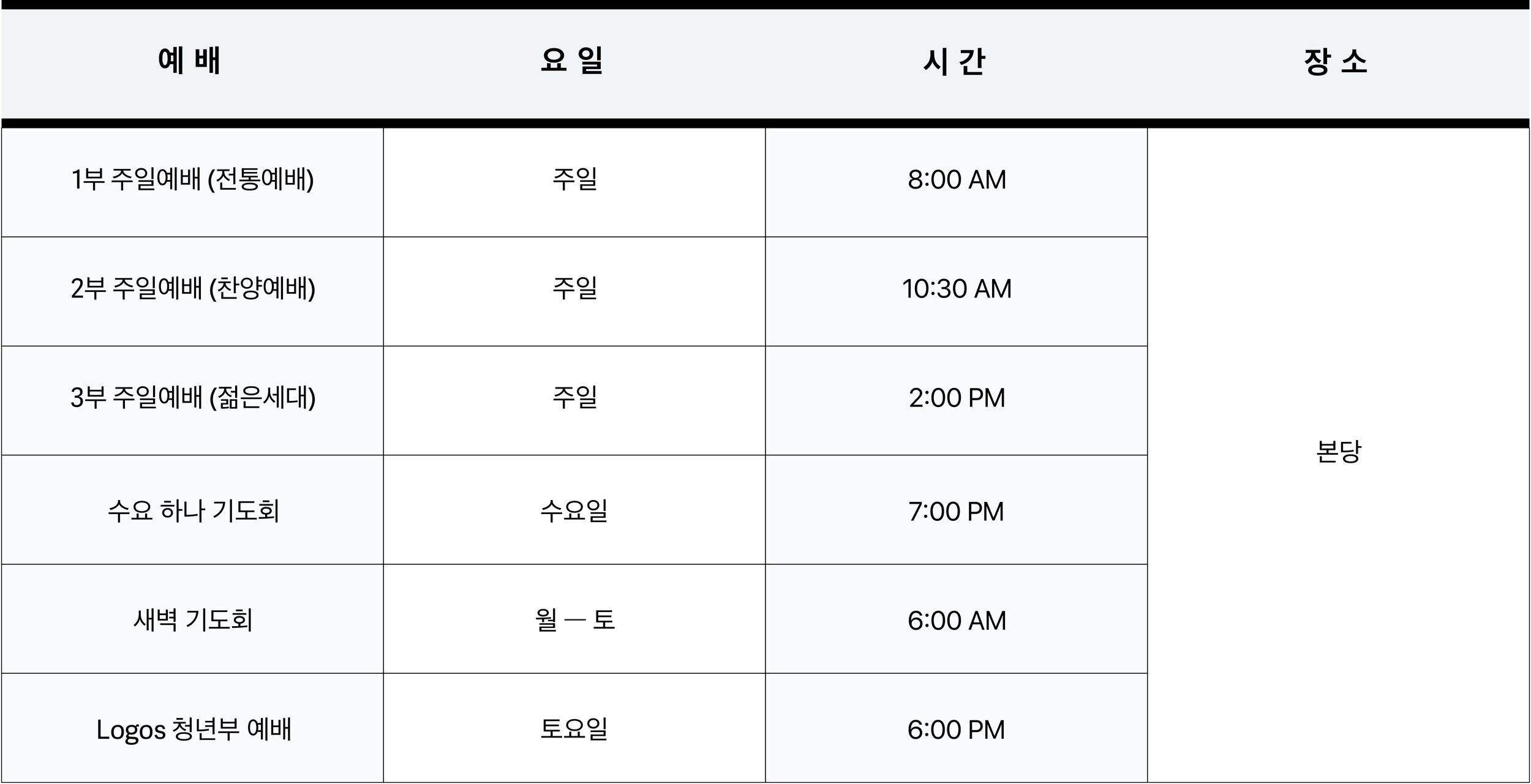 timetable_ko.jpg