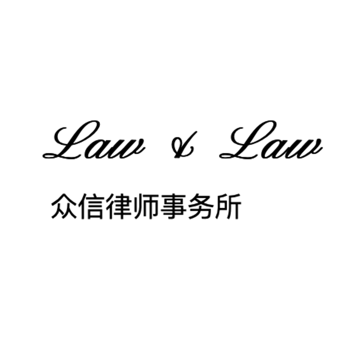 Law and Law -