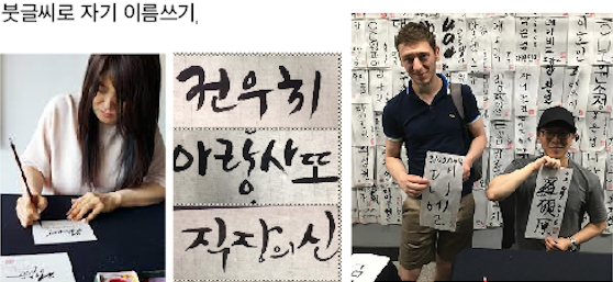 Korean Calligraphy Class   Learn the traditional art of Korean calligraphy as we teach you how to write your name with style and flair using the Korean alphabet, Hangeul. You do not have to have a Korean name to enjoy learning the arts we call Seoye and 붓글씨.