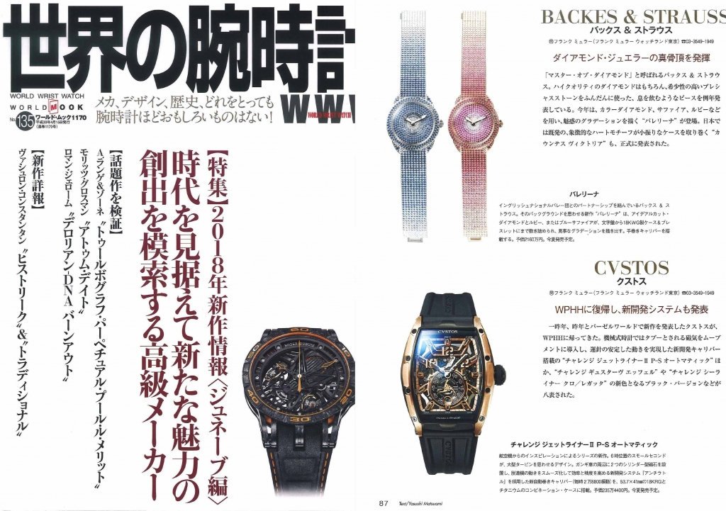 Backes & Strauss high end watch brand