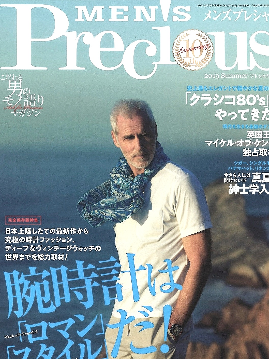 men's precious cover summer 2019
