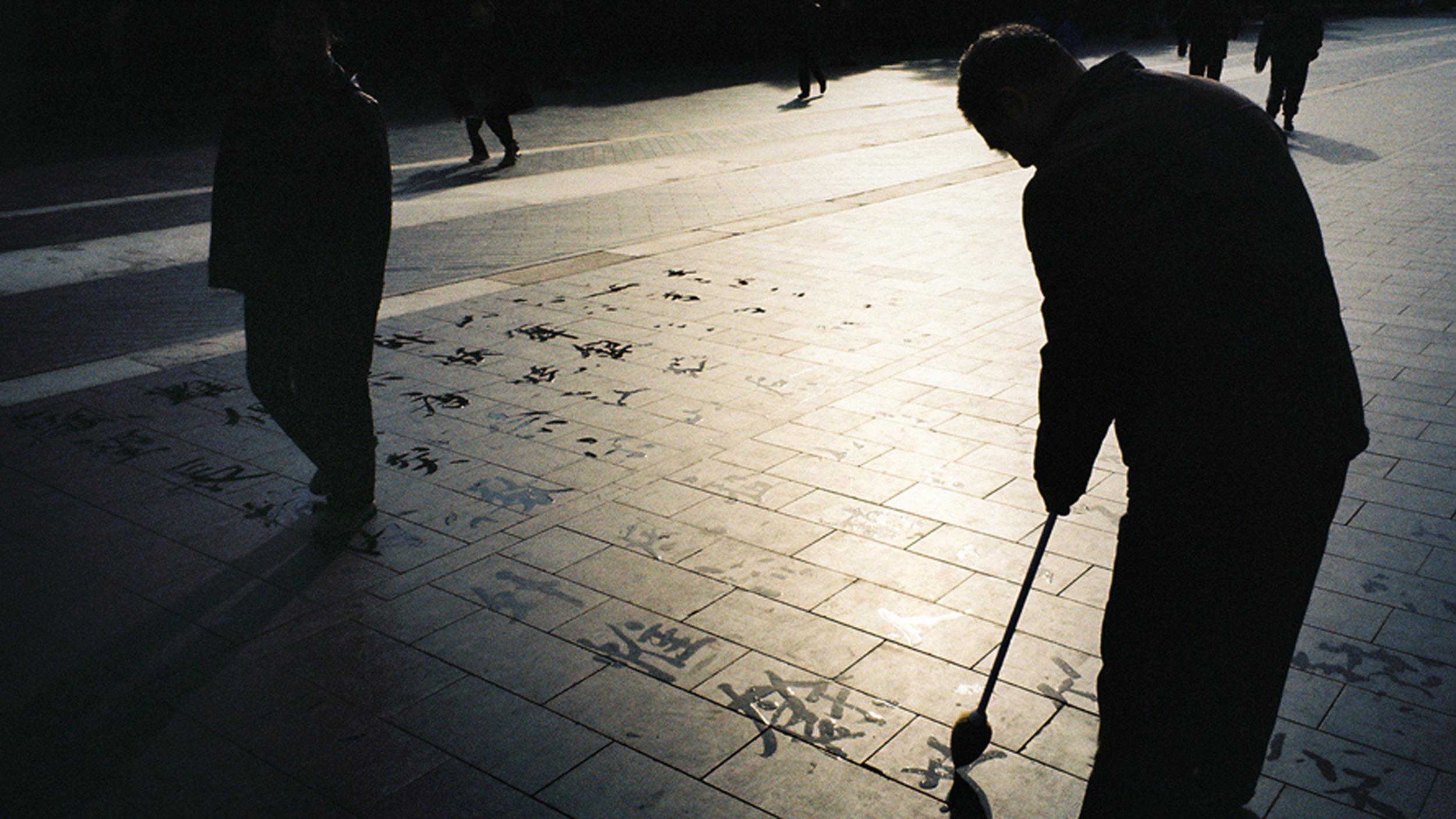 Street Poet, Beijing