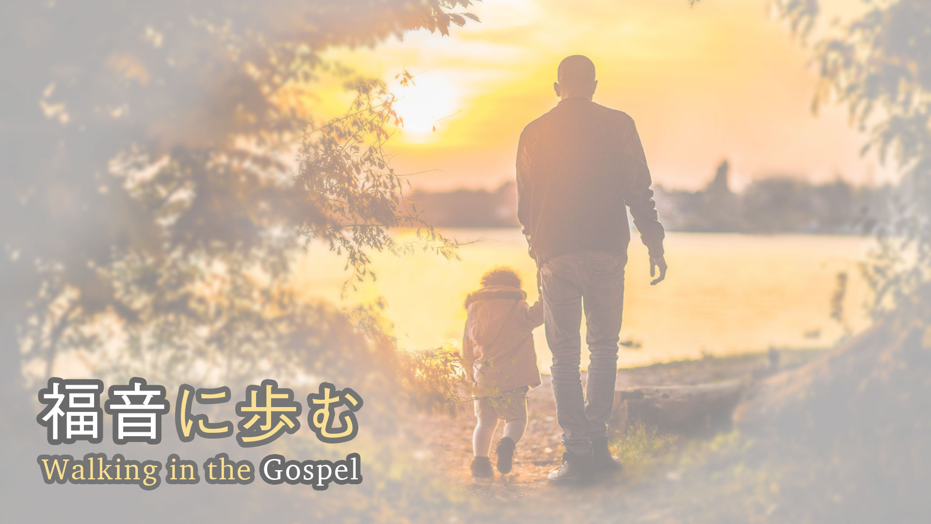 福音に歩むWalking in the Gospel -
