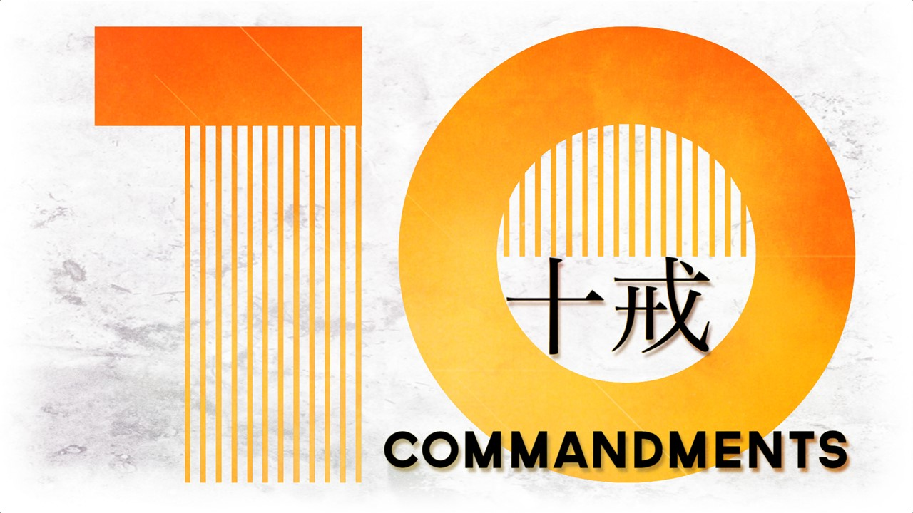 十戒Ten Commandments -