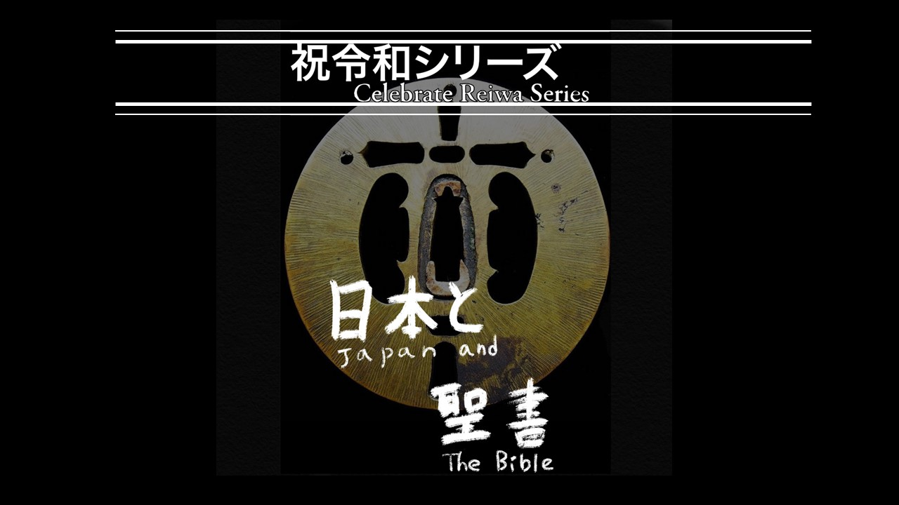 日本と聖書Japan and the Bible -