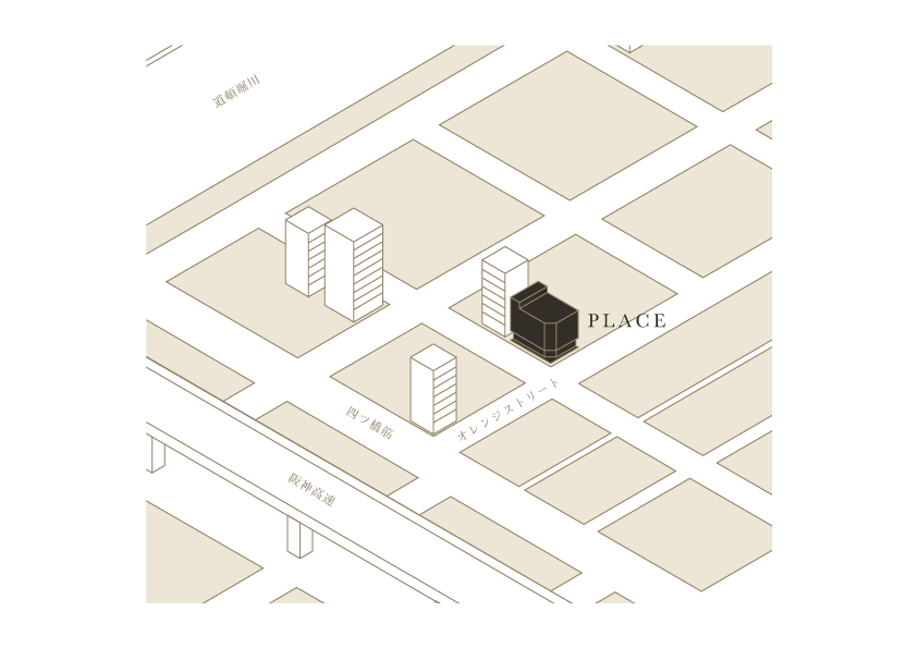 Location - 昔からオレンジストリートを中心にカフェや雑貨、インテリア家具などのショップが並ぶ堀江。堀江は大阪の難波、梅田に比べ、静かで落ち着いた雰囲気が特徴的で、男女問わず10代〜30代の幅広い層が足を運ぶ。